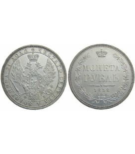1 рубль 1858 года