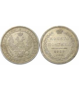 Полтина 1858 года