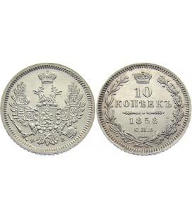 10 копеек 1858 года