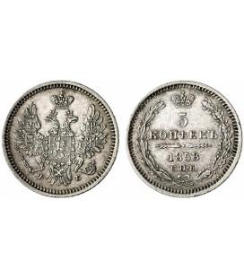 5 копеек 1858 года серебро