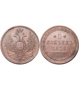 5 копеек 1858 года медь