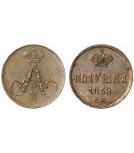 Полушка 1858 года
