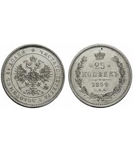 25 копеек 1859 года