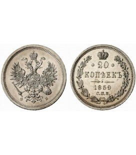 20 копеек 1859 года