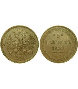 5 копеек 1859 года медь