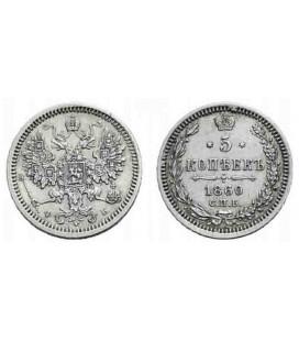 5 копеек 1860 года серебро