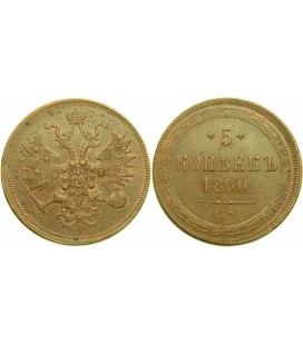 5 копеек 1860 года медь