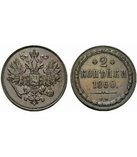 2 копейки 1860 года