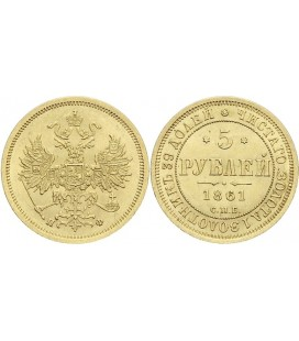 5 рублей 1861 года