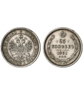 25 копеек 1861 года