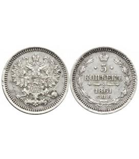 5 копеек 1861 года серебро