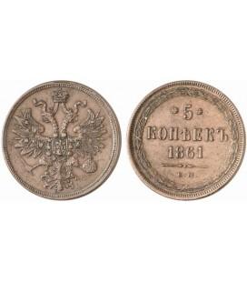 5 копеек 1861 года медь