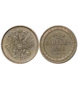 2 копейки 1861 года