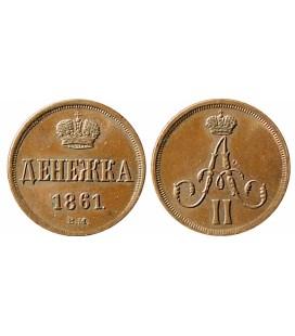 Денежка 1861 года