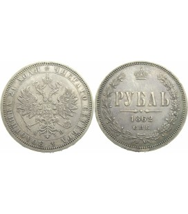 1 рубль 1862 года