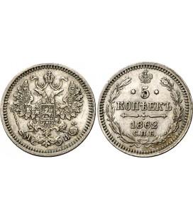 5 копеек 1862 года серебро