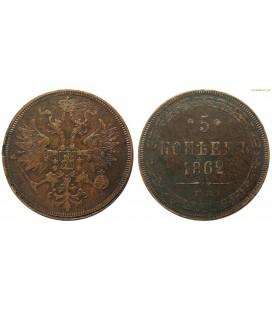 5 копеек 1862 года медь