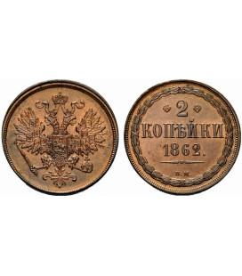 2 копейки 1862 года