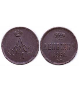 Денежка 1862 года