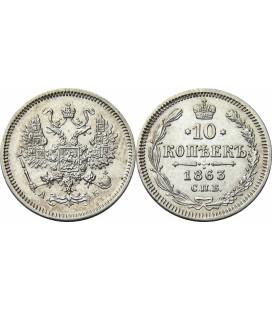 10 копеек 1863 года