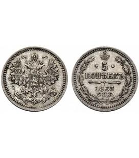 5 копеек 1863 года серебро