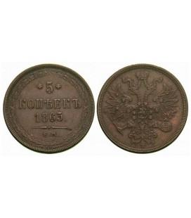 5 копеек 1863 года медь