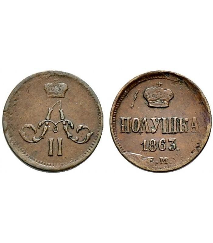 1 копейка 1862 года стоимость