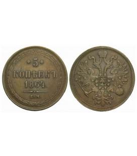 5 копеек 1864 года медь
