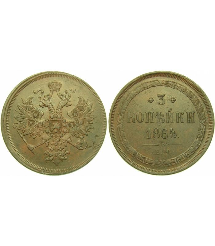 1882 г александр-3 серебро