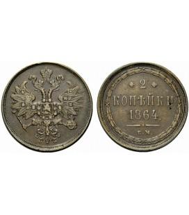 2 копейки 1864 года