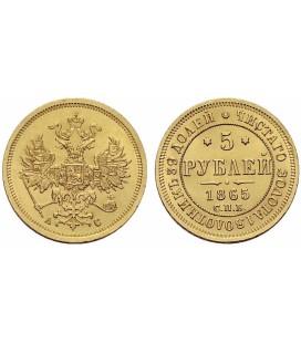 5 рублей 1865 года