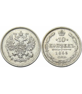 5 копеек 1865 года серебро