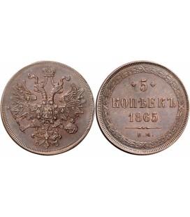 5 копеек 1865 года медь