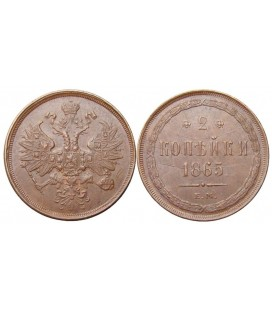2 копейки 1865 года