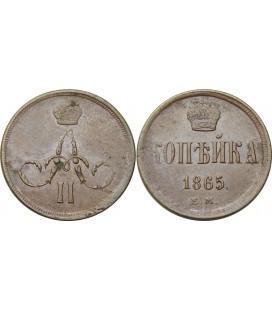 1 копейка 1865 года