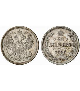 20 копеек 1866 года