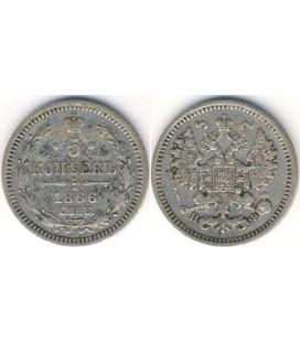 5 копеек 1866 года серебро