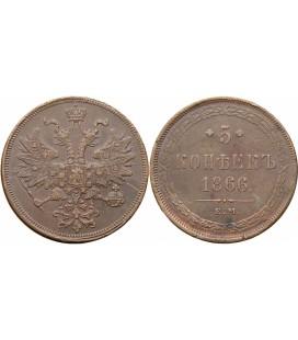 5 копеек 1866 года медь