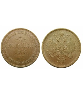3 копейки 1866 года