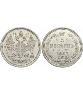 5 копеек 1867 года серебро
