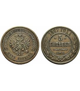 5 копеек 1867 года медь