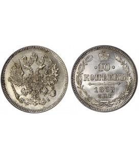 10 копеек 1868 года