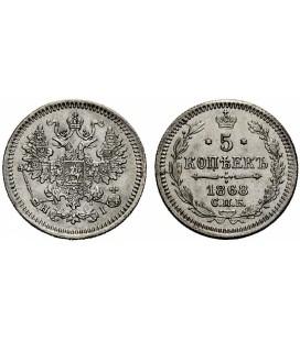 5 копеек 1868 года серебро