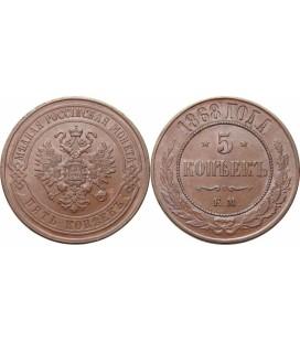 5 копеек 1868 года медь