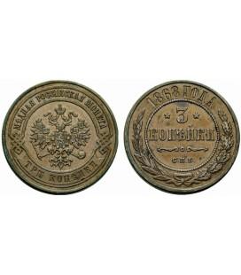 3 копейки 1868 года