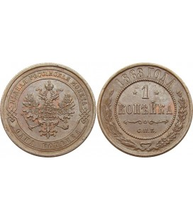 1 копейка 1868 года