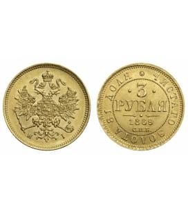 3 рубля 1869 года