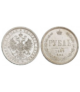 1 рубль 1869 года