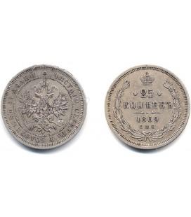 25 копеек 1869 года