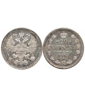 20 копеек 1869 года